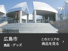 広島市 食品・グッズ