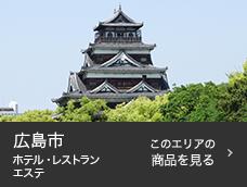 広島市 ホテル・レストラン・エステ