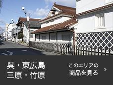 呉・東広島・三原・竹原