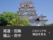 尾道・因島・福山・府中