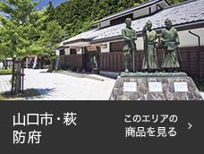 山口市・萩・防府