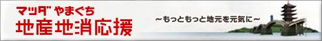 マツダ山口地産地消応援キャンペーン 〜地元をもっともっと元気に〜